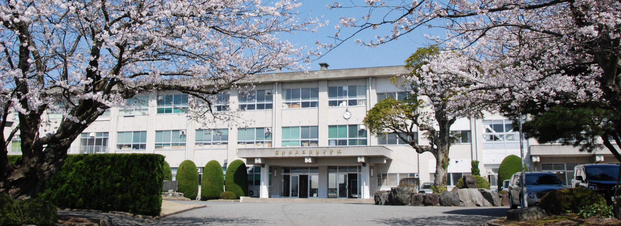 三国高等学校画像